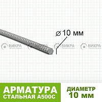 Арматура А500С Ф 10