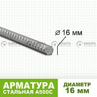 Арматура А500С Ф 16