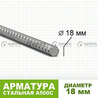 Арматура А500С Ф 18