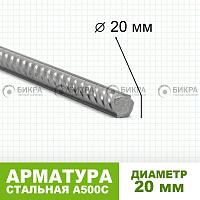 Арматура А500С Ф 20