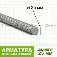 Арматура А500С Ф 25