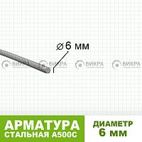 Арматура А500С Ф 6