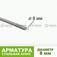 Арматура А500С Ф 8
