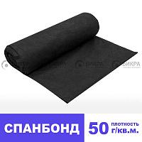 Спанбонд 50 - чёрный