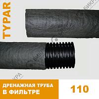 Дренажная труба d110 в фильтре TYPAR SF-27