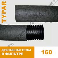 Дренажная труба d160 в фильтре TYPAR SF-27