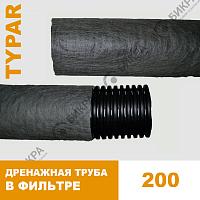 Дренажная труба 200 мм в фильтре TYPAR SF-27