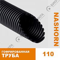 Гофрированная труба NASHORN d110мм
