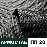 Тканый геотекстиль Армостаб-ПП 20