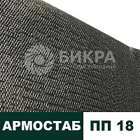 Тканый геотекстиль Армостаб ПП 18