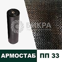 Тканый геотекстиль Армостаб-ПП 33