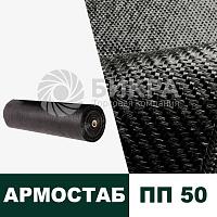 Тканый геотекстиль Армостаб ПП 50