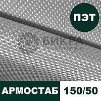 Тканый геотекстиль Армостаб ПЭТ 150/50