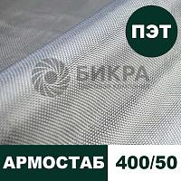 Тканый геотекстиль Армостаб ПЭТ 400/50