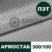 Тканый геотекстиль Армостаб ПЭТ 300/100