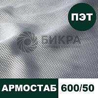 Тканый геотекстиль Армостаб ПЭТ 600/50