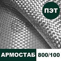 Тканый геотекстиль Армостаб ПЭТ 800/100