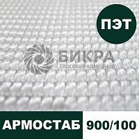 Тканый геотекстиль Армостаб ПЭТ 900/100