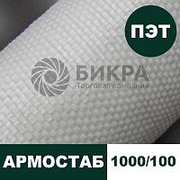 Тканый геотекстиль Армостаб ПЭТ 1000/100